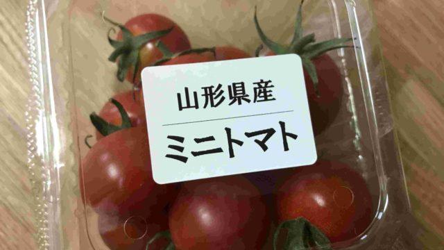 山形県産ミニトマト