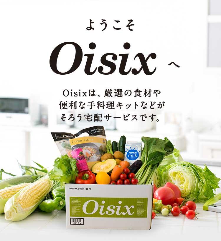 オイシックス