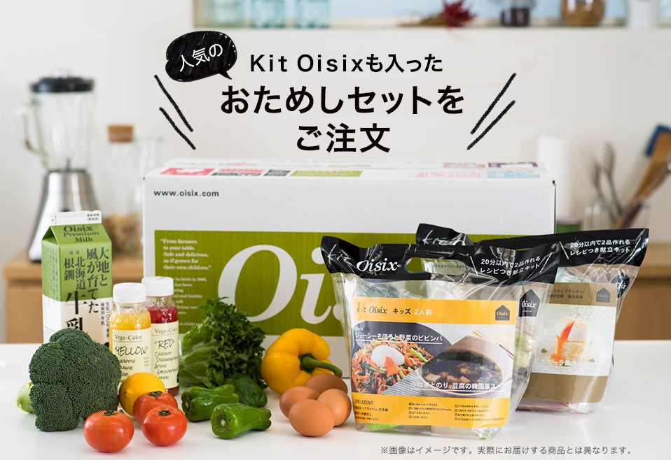 Kit Oisix初めての方は「お試しセット」から
