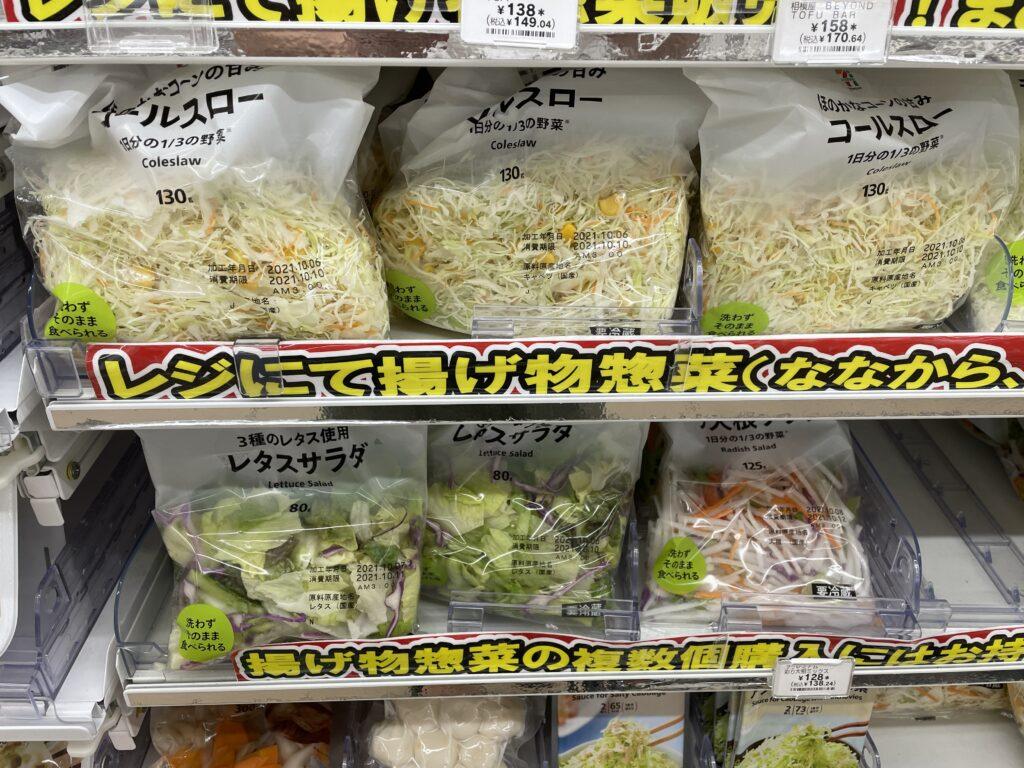 コンビニカット野菜